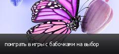 поиграть в игры с бабочками на выбор