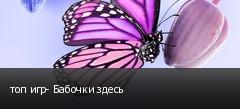 топ игр- Бабочки здесь
