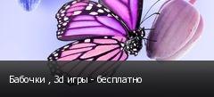 Бабочки , 3d игры - бесплатно