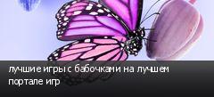 лучшие игры с бабочками на лучшем портале игр