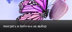 поиграть в Бабочки на выбор