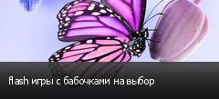 flash игры с бабочками на выбор