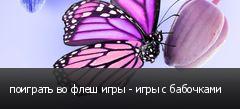 поиграть во флеш игры - игры с бабочками
