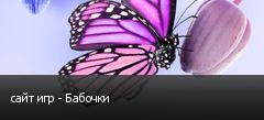 сайт игр - Бабочки