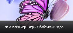 Топ онлайн игр - игры с бабочками здесь
