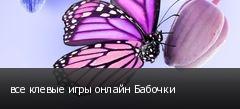 все клевые игры онлайн Бабочки