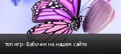 топ игр- Бабочки на нашем сайте