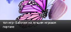 топ игр- Бабочки на лучшем игровом портале