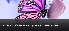 игры с бабочками - лучшие флеш игры