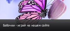 Бабочки - играй на нашем сайте