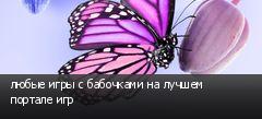 любые игры с бабочками на лучшем портале игр