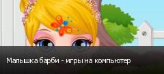 Малышка барби - игры на компьютер
