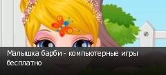 Малышка барби - компьютерные игры бесплатно
