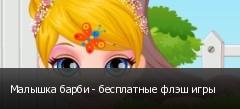 Малышка барби - бесплатные флэш игры