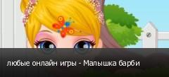 любые онлайн игры - Малышка барби