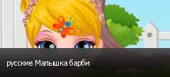 русские Малышка барби