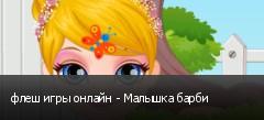флеш игры онлайн - Малышка барби