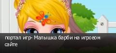 портал игр- Малышка барби на игровом сайте