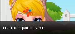 Малышка барби , 3d игры
