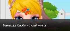 Малышка барби - онлайн-игры