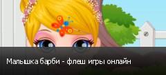 Малышка барби - флеш игры онлайн