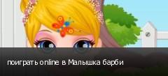 поиграть online в Малышка барби