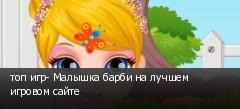 топ игр- Малышка барби на лучшем игровом сайте