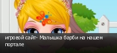 игровой сайт- Малышка барби на нашем портале