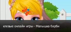 клевые онлайн игры - Малышка барби