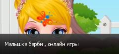 Малышка барби , онлайн игры