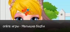 online игры - Малышка барби