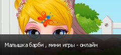 Малышка барби , мини игры - онлайн