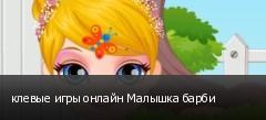 клевые игры онлайн Малышка барби