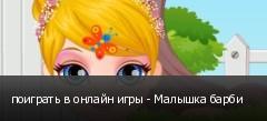 поиграть в онлайн игры - Малышка барби