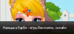 Малышка барби - игры бесплатно, онлайн