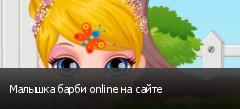 ������� ����� online �� �����