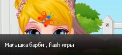 Малышка барби , flash игры