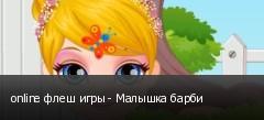 online флеш игры - Малышка барби