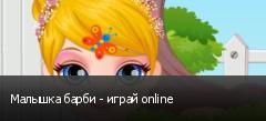 Малышка барби - играй online