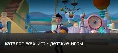 каталог всех игр - детские игры