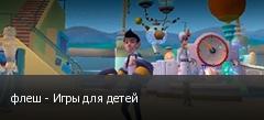 флеш - Игры для детей