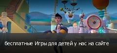бесплатные Игры для детей у нас на сайте