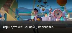 игры детские - онлайн, бесплатно