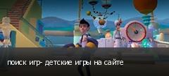 поиск игр- детские игры на сайте