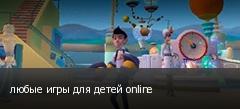любые игры для детей online