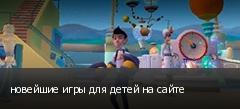 новейшие игры для детей на сайте