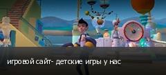 игровой сайт- детские игры у нас
