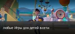 любые Игры для детей в сети
