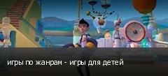 игры по жанрам - игры для детей