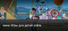 мини Игры для детей online